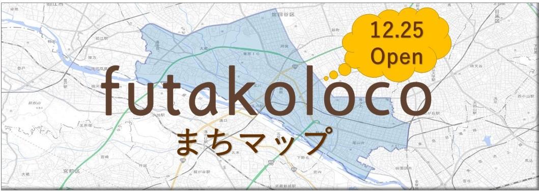futakolocoまちマップ
