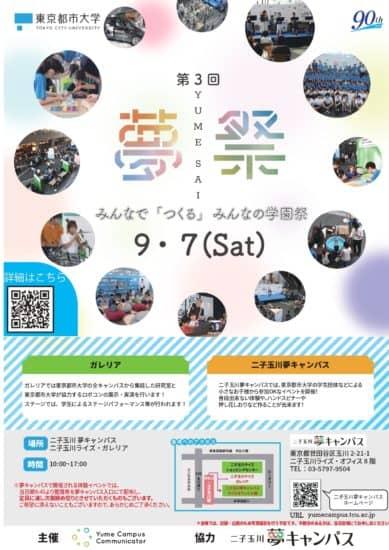 東京都市大学夢祭チラシ表