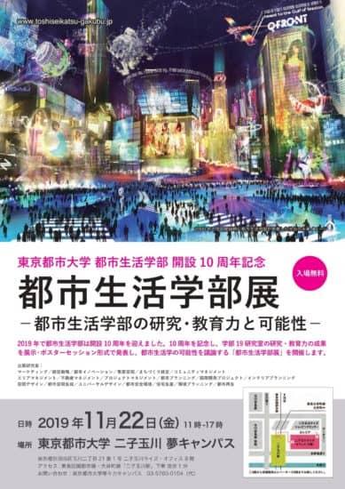 東京都市大学 都市生活学部展 2019/11/22