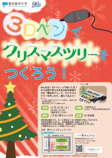 東京都市大学夢キャンパスクリスマスイベント