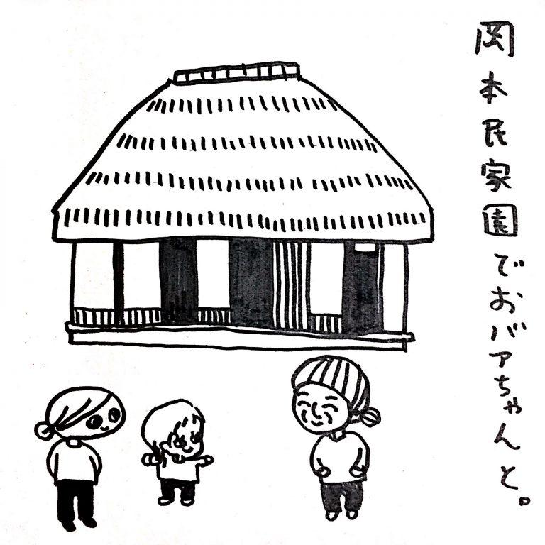 岡本民家園