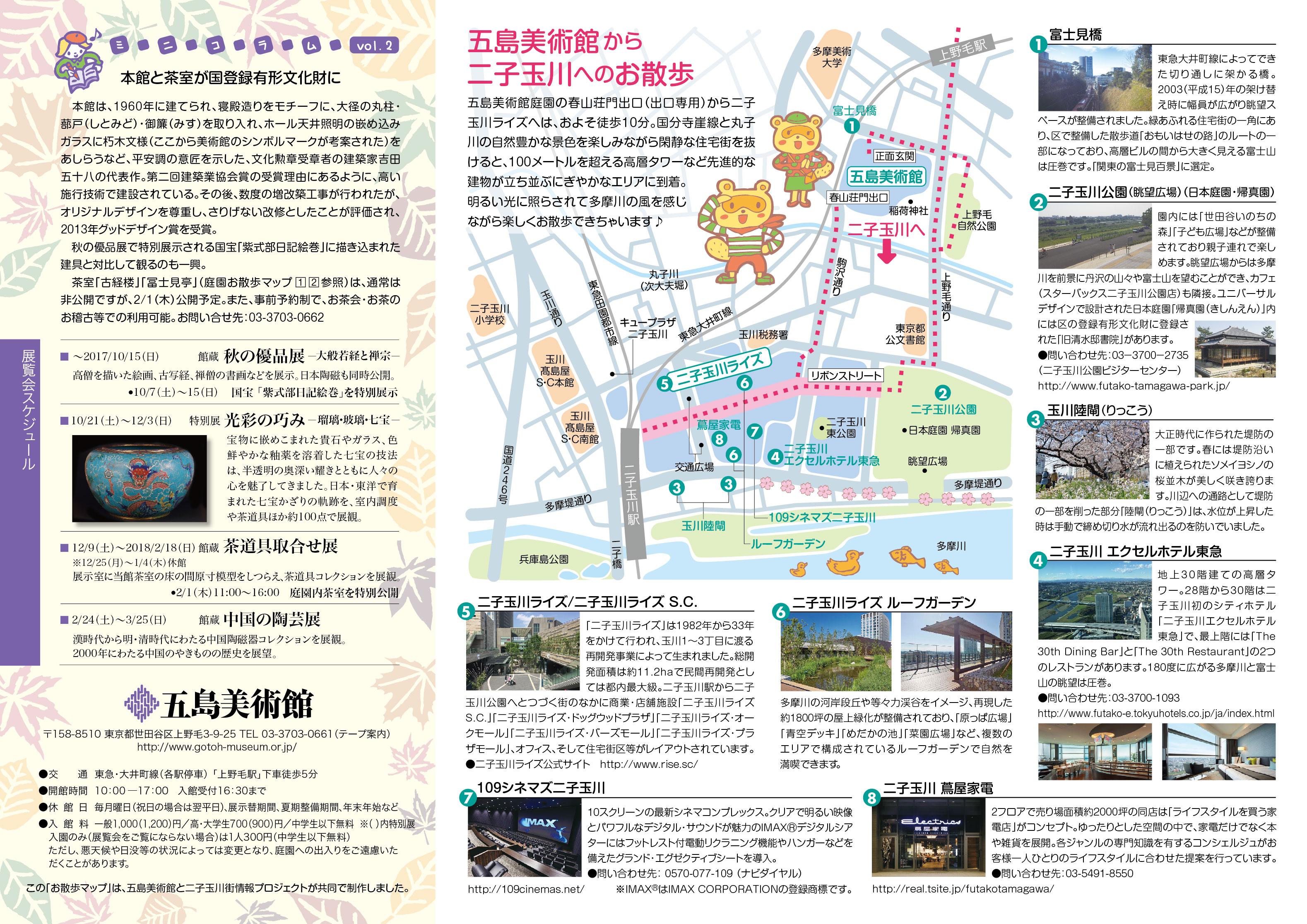 二子玉川から五島美術館までのお散歩マップ