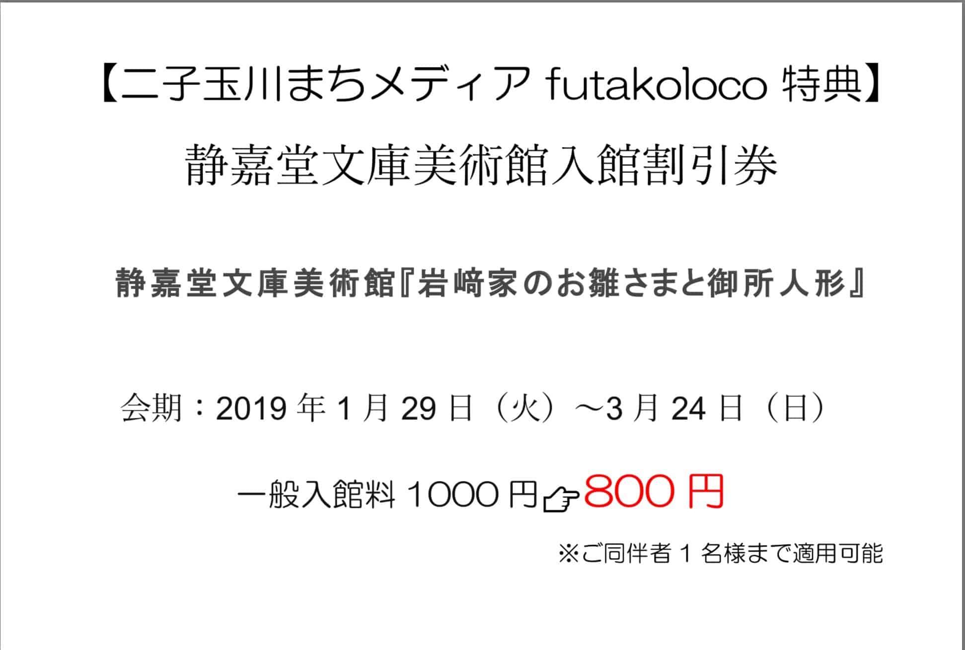 futakoloco 特別入館割引券(入館時に画像提示ください)