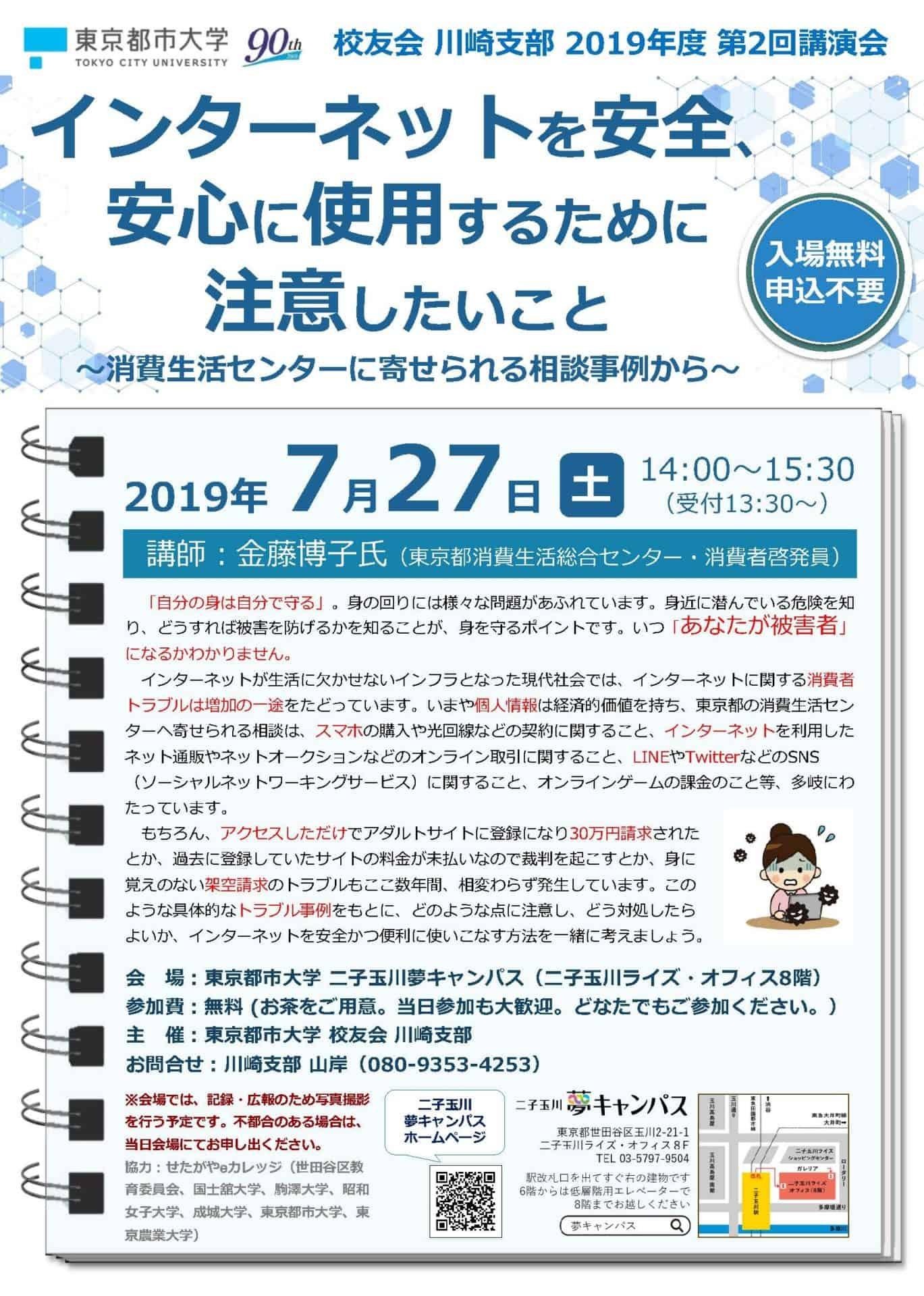 東京都市大学校友会講演会チラシ