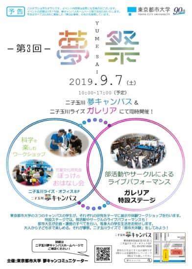 【プレチラシ】第3回夢祭
