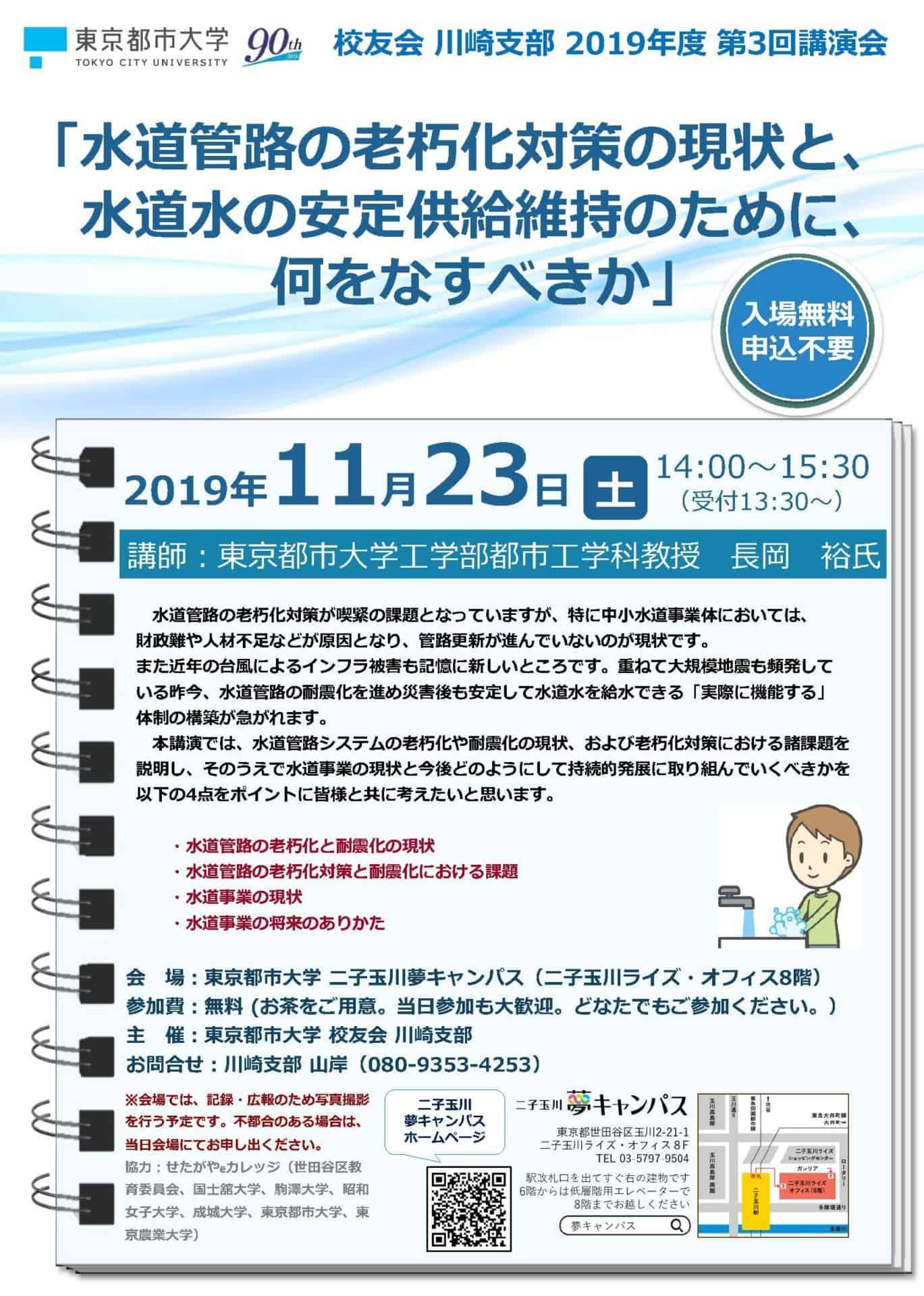 2019/11/23 東京都市大学 校友会川崎支部 講演会