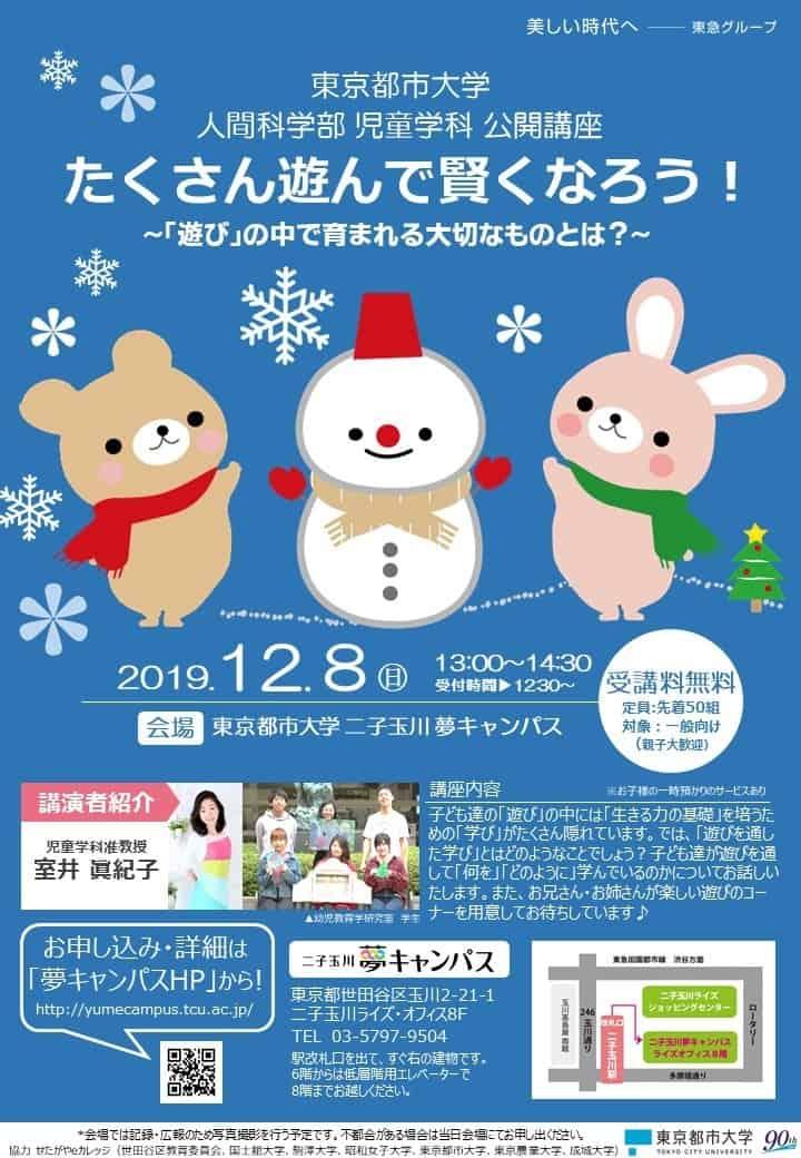 20191208東京都市大学人間科学部児童学科講座