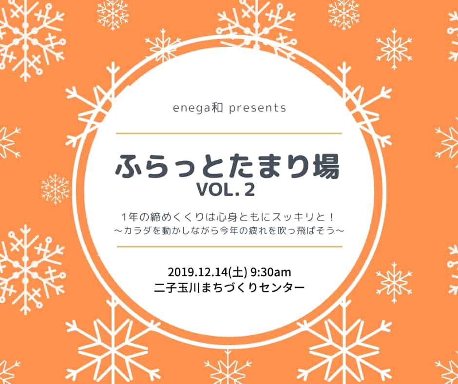 enega和 ふらっとたまり場 Vol.2