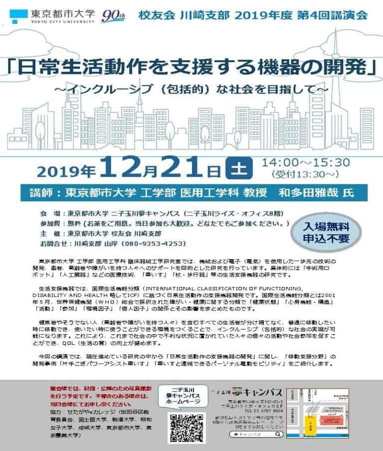 東京都市大学校友会川崎支部講演会