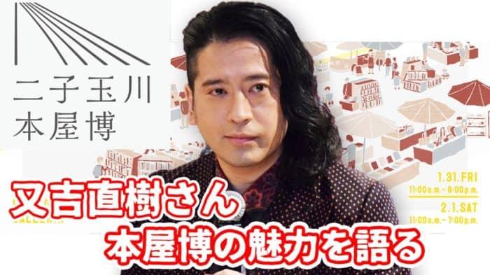 又吉直樹さん本屋博の魅力を語る