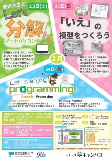東京都市大学二子玉川夢キャンパス2020年2月イベント
