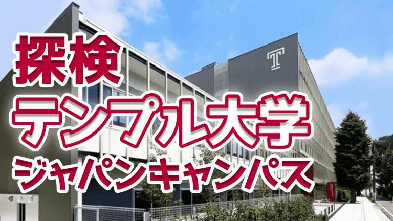 探検!テンプル大学ジャパンキャンパス